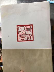 高占祥文艺集