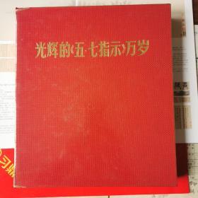 光辉的《五七指示》万岁 实物拍照 品相完好  毛林无损 无残页