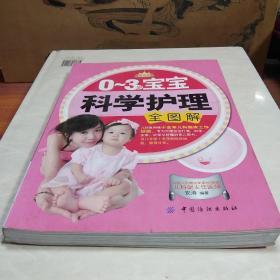 宝宝科学护理全图解(0-3岁)