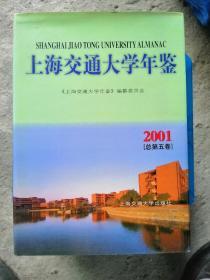 上海交通大学年鉴2001(总第五卷)