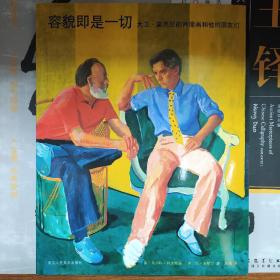 容貌即是一切——大卫·霍克尼的肖像画和他的朋友们