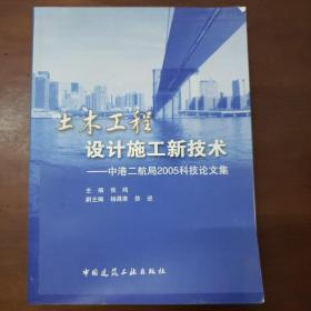 土木工程设计施工新技术——中港二航局2005科技论文集