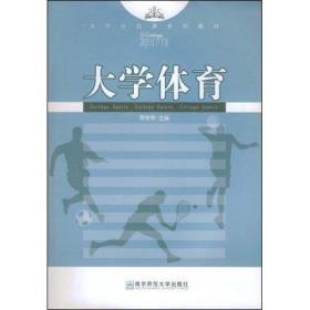 二手大学体育大学公共课系列教材 周学荣周学荣 南京师范大学出版