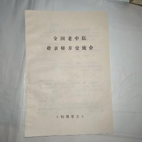 全国老中医赴京秘方交流会(特效单方)