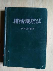 柑橘栽培法(日文原版)