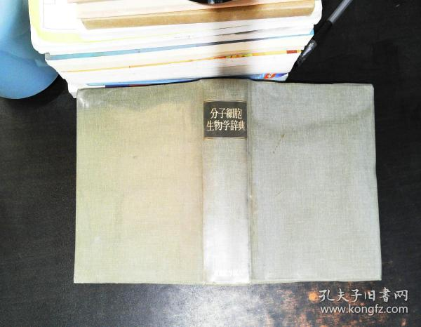 分子细胞生物学辞典 日文版 【有划线字迹】