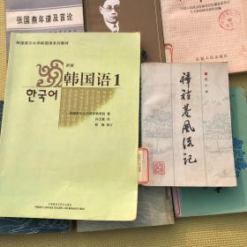 新版韩国语1 裤裆巷风流记