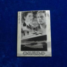 名信片   泰坦尼克号  (珍藏版   黑白   10张全)