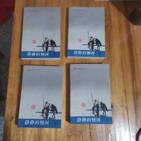 静静的顿河(1一4)册
