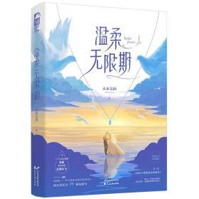 温柔无限期 情感小说 未水芜洇 新华正版