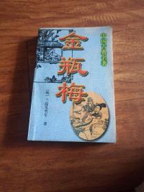 中国古典名著《金瓶梅》