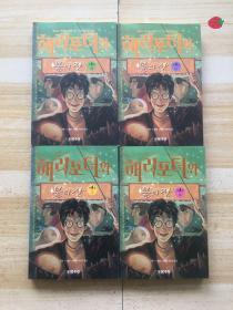 哈利波特 4 韩文版【1、2、3、4】4本合售