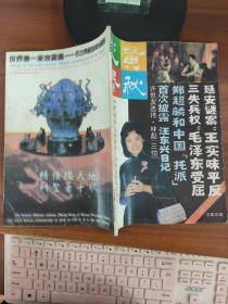 炎黄春秋 1991第1期 总第1期(创刊号)