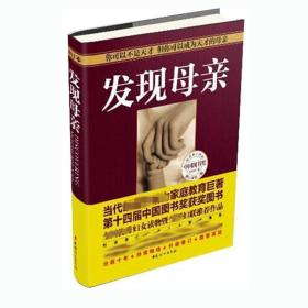 发现母亲王东华中国妇女出版社9787512708068