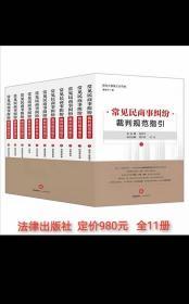 常见民商事纠纷裁判规范指引(全11卷)现货包邮