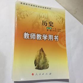 普通高中课程标准实验教科书历史(必修)教师教学 用书. 第1册 人民版