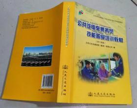 正版现货 公共汽电车乘务员技能等级培训教材(2011年版)9787114090110 有画线