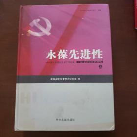 永葆先进性——湖北新世纪党建工作纪实(上)