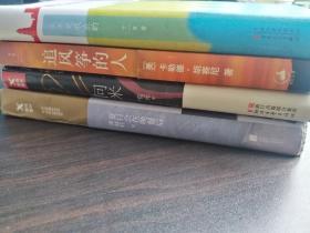 问米【四册同售!正版】【四册书籍均无勾画 干净 不缺页】