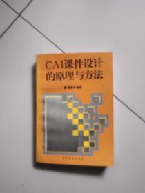 CAI 课件设计的原理与方法