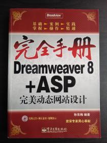完全手册Dreamweaver 8+ASP完美动态网站设计(无光盘)【正版!书籍干净 板正 无勾画 不缺页】