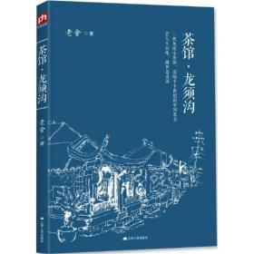 茶馆·龙须沟老舍江苏人民出版社9787214173676