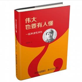伟大也要有人懂韩毓海中国少年儿童出版社9787514829754