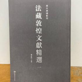 法藏敦煌文献精选(原大原样影印套装共5册)