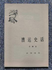 中国历史小丛书—漕运史话