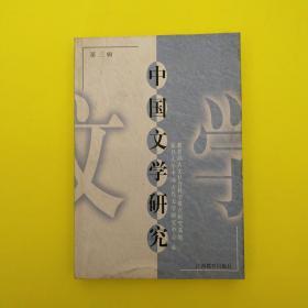 中国文学研究.第三辑