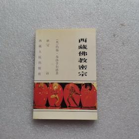 西藏佛教密宗