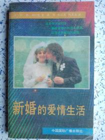 新婚的爱情生活(品相好)