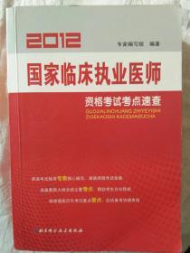 2012国家临床执业医师     资格考试考点速查