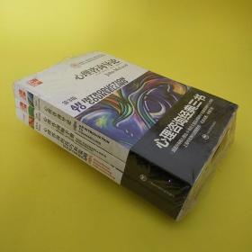 心理咨询经典三书:心理咨询的技巧和策略+心理咨询导论+心理咨询师手册(套装共3册)