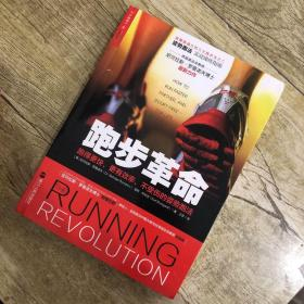 跑步革命:跑得更快,更有效率,不受伤的姿势跑法,扉页有字迹,内页干净