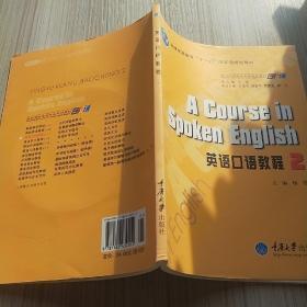 英语口语教程2