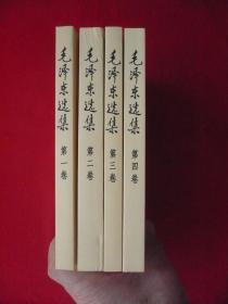 【毛泽东选集】全四卷