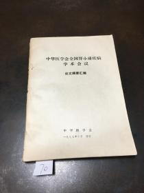 中华医学会全国肾小球疾病学术会议
