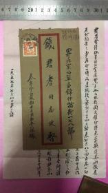 秦寄宇信札1页 【有实寄封】