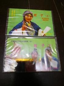 晋剧传统名家演唱集(三,四)磁带收藏:教子