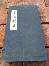 清朝时期成盒的墨!从农村收来的!!