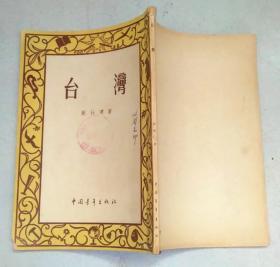 正版 台湾 繁体竖版 54年2版3印