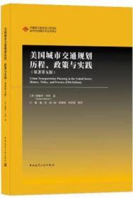 中国城市规划设计研究院城市交通理论与技术译丛 美国城市交通规划历程、政策与实践(原著第五版) 9787112247257 爱德华·韦纳 中国建筑工业出版社