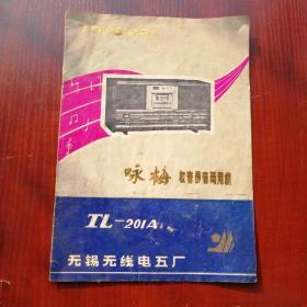 咏梅TL_201型台式收音.录音两用机使用说明 有水渍