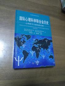 国际心里科学联合会历史:心里科学全球化的历程
