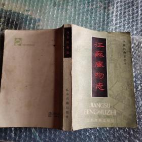 江苏风物志