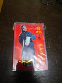 晋剧:算粮 王爱爱主演