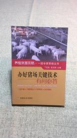 办好猪场关键技术有问必答/养殖致富攻略·一线专家答疑丛书