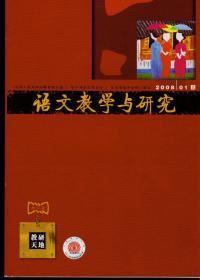 语文教学与研究2008年1-12期(缺第1期下、第9期上中下、第10期上中、第11期上,共七册),总第531-566期,共29册合售