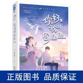 你好我叫周鱼鱼 青春小说 红豆沙 新华正版